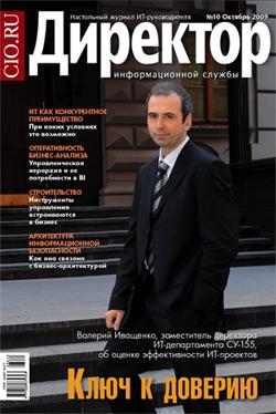 Директор информационной службы №10/2009