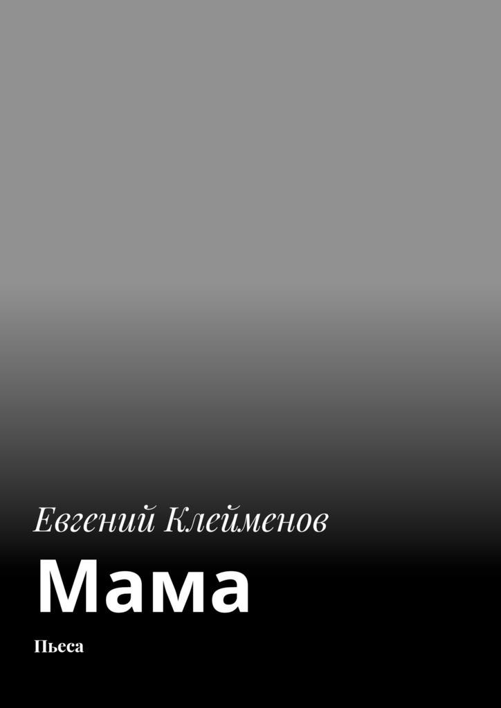 Мама. Пьеса