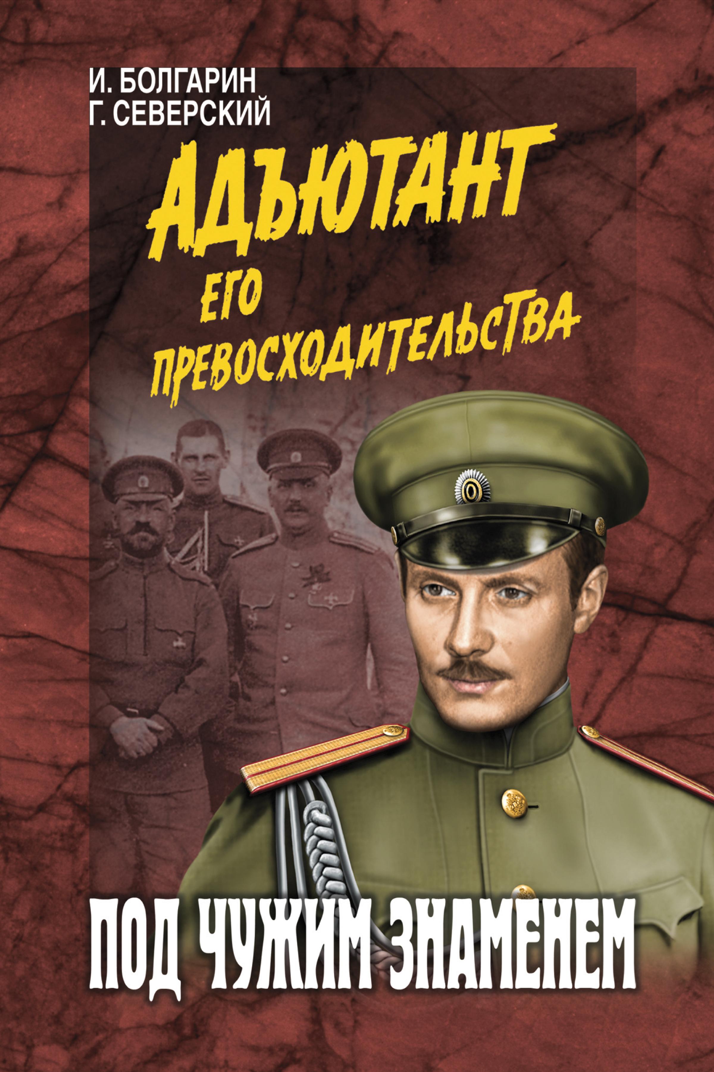 Георгий Северский, Игорь Болгарин «Под чужим знаменем»