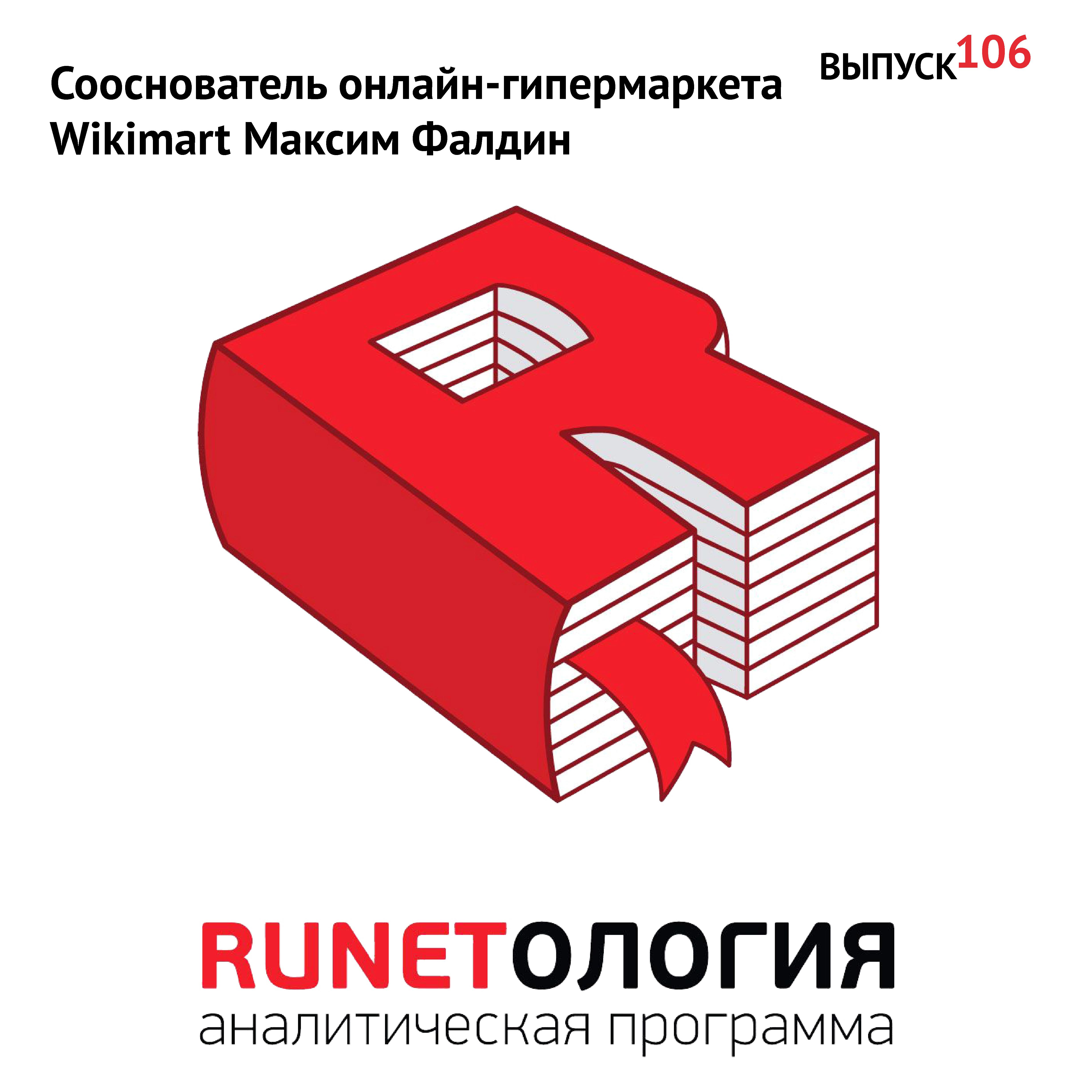 Сооснователь онлайн-гипермаркета Wikimart Максим Фалдин