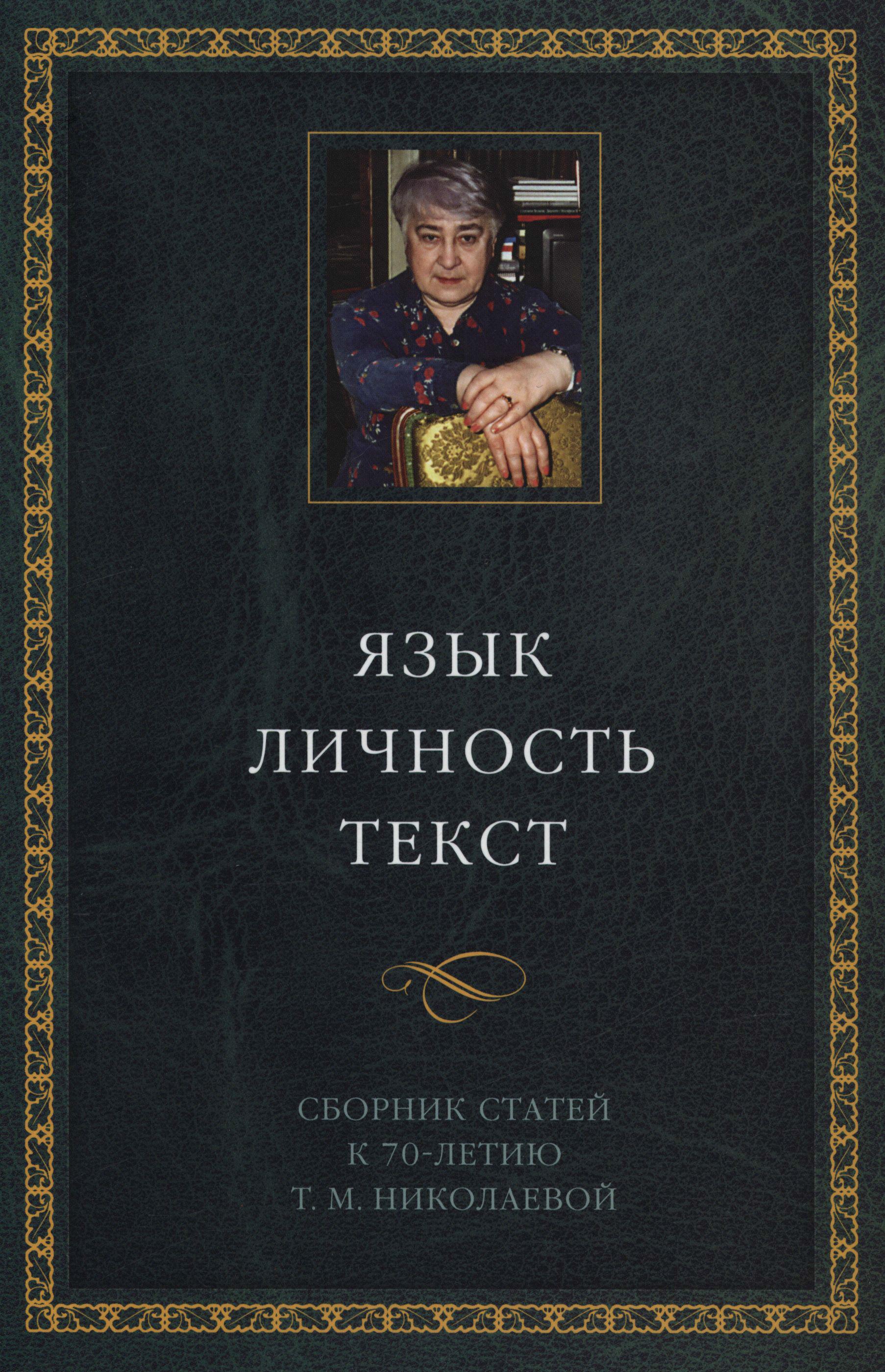Язык. Личность. Текст. Сборник статей в честь Т. М. Николаевой