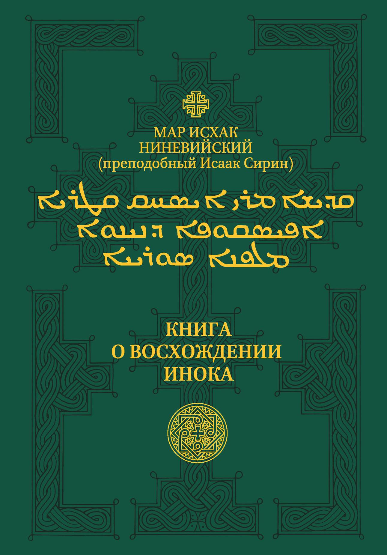 Книга о восхождении инока. Первое собрание (трактаты I—VI)