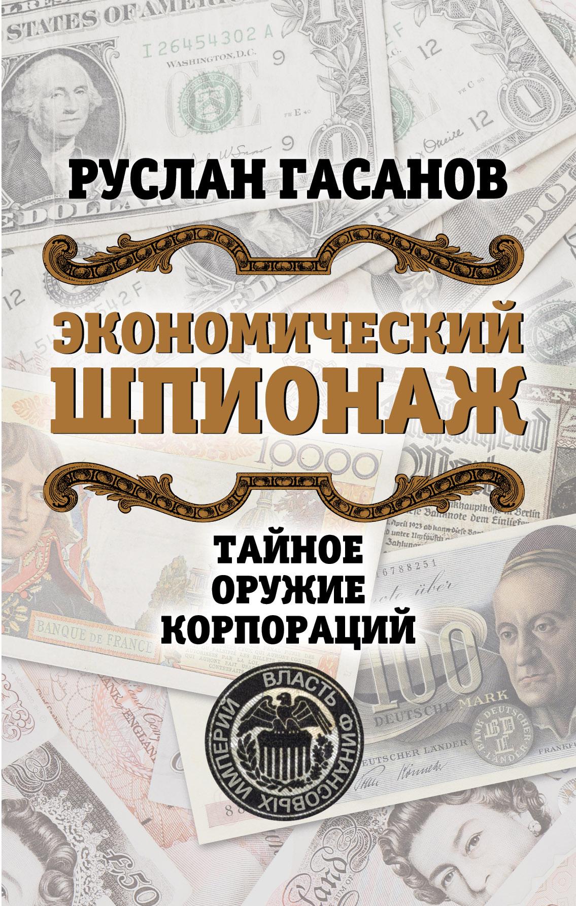 Руслан Гасанов «Экономический шпионаж. Тайное оружие корпораций»