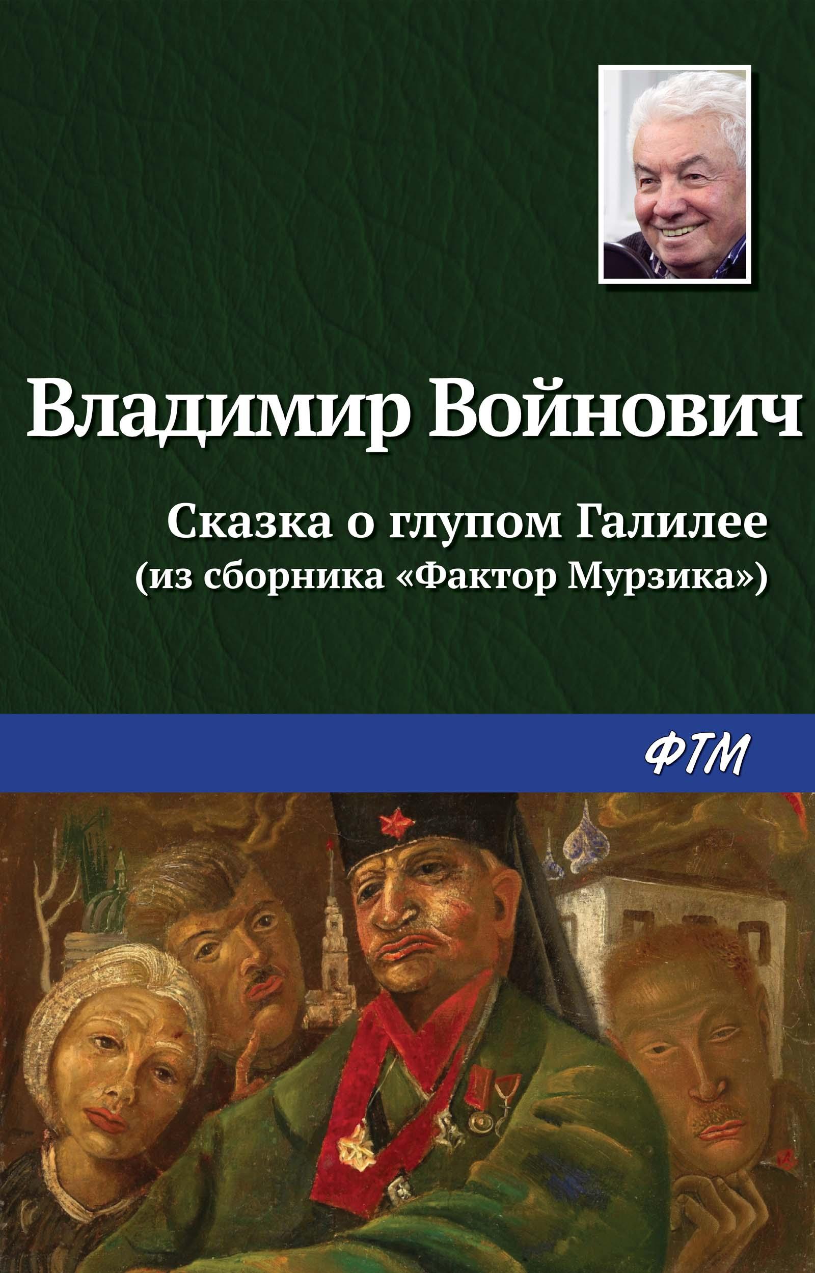 Владимир Войнович «Сказка о глупом Галилее»