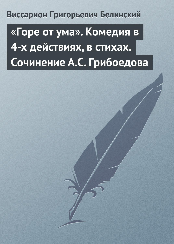 «Горе от ума». Комедия в 4-х действиях, в стихах. Сочинение А.С. Грибоедова