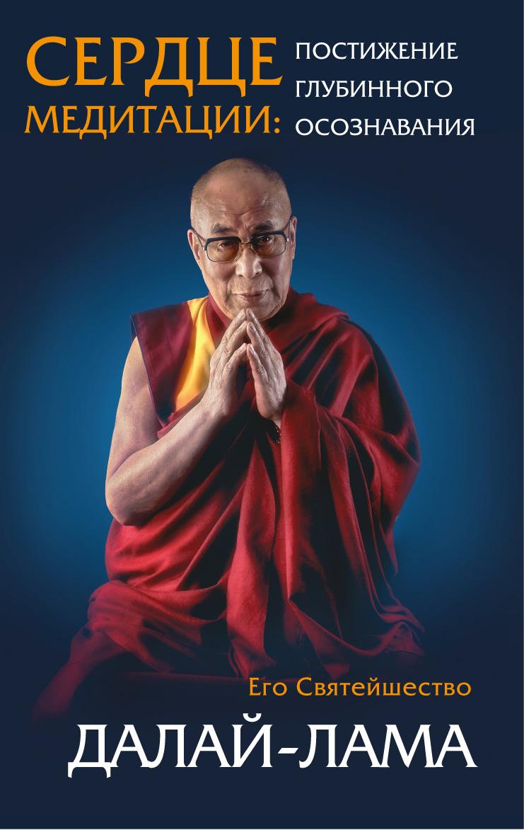 Далай-лама «Сердце медитации. Постижение глубинного осознавания»