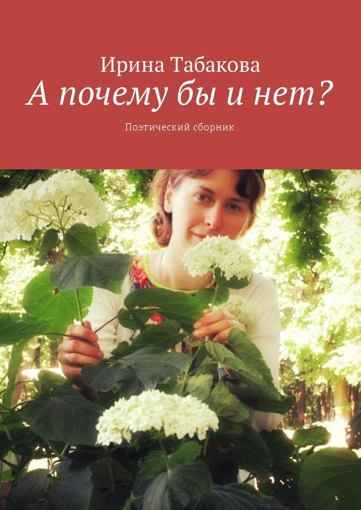 Апочемубы инет? Поэтический сборник