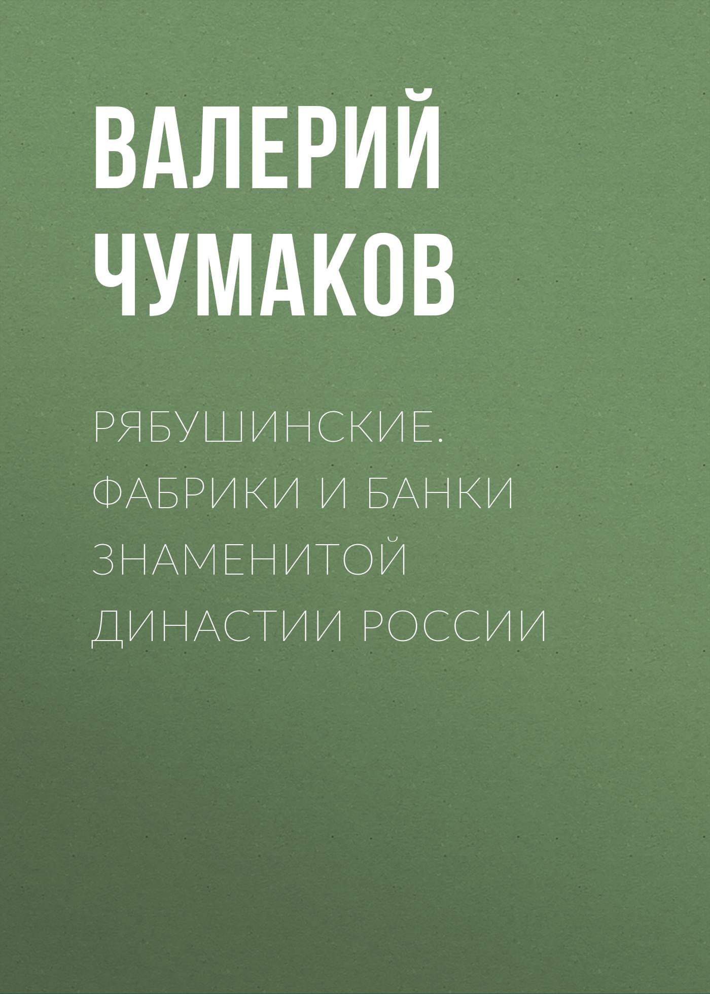 Рябушинские. Фабрики и банки знаменитой династии России