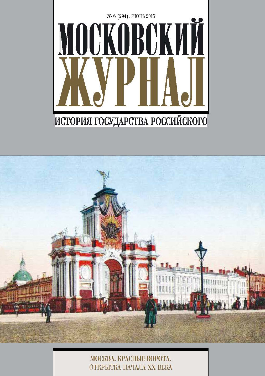 Московский Журнал. История государства Российского №6 (294) 2015