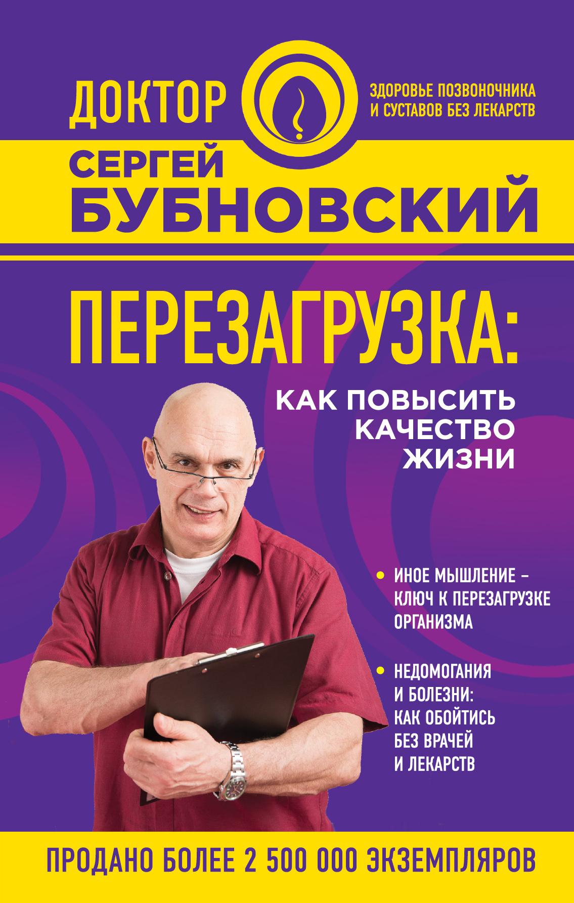 Сергей Бубновский «Перезагрузка. Как повысить качество жизни»