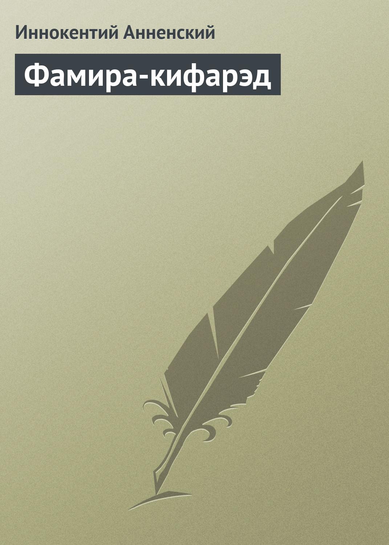 Фамира-кифарэд