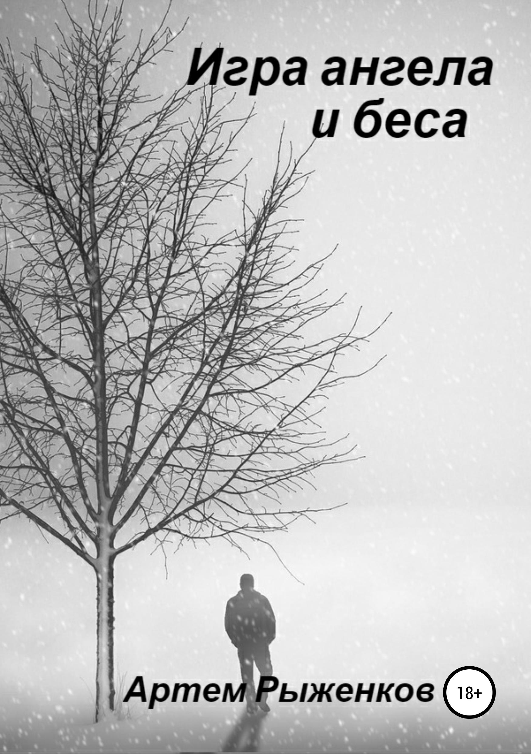 Артем Рыженков «Игра ангела и беса»