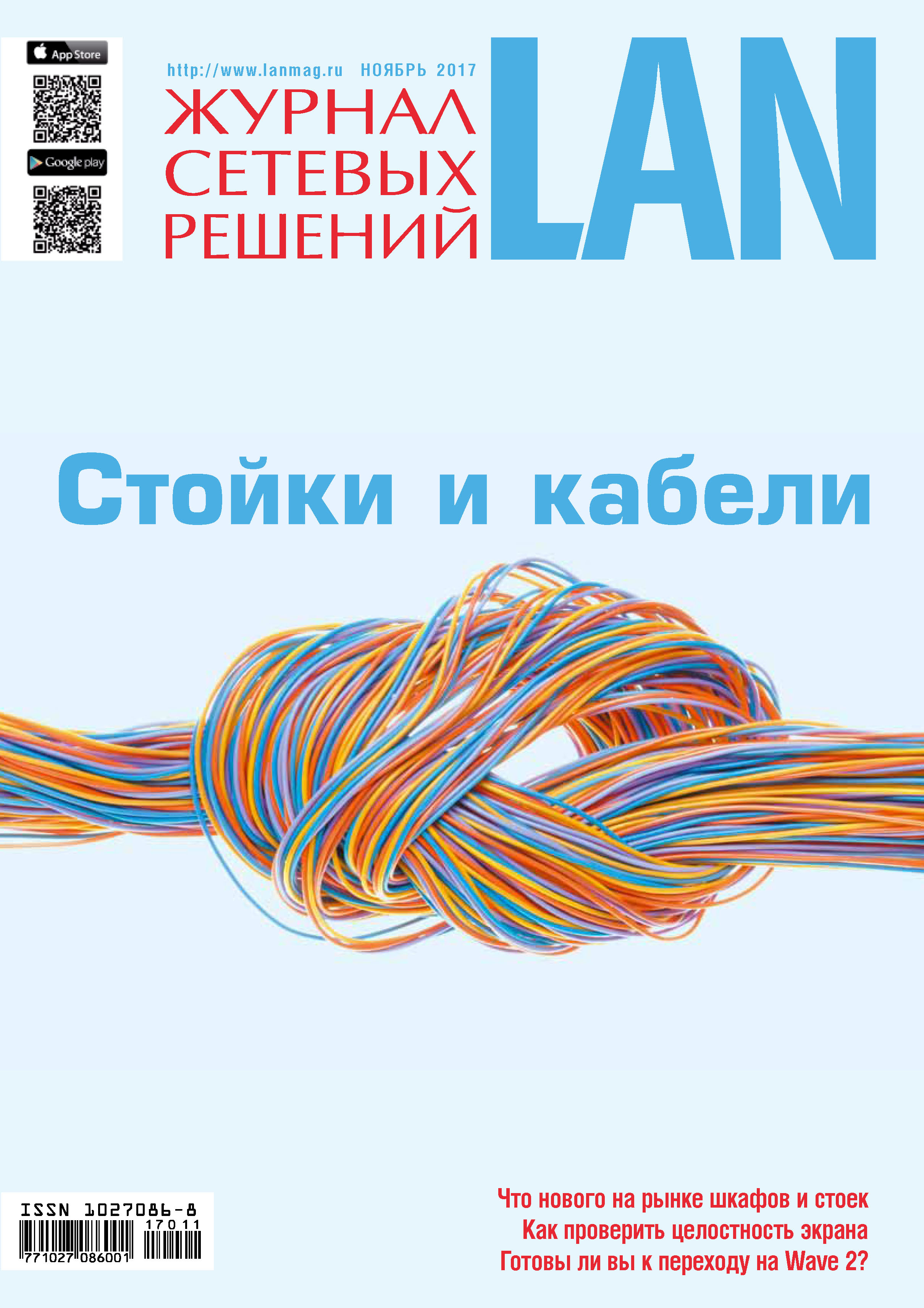 Журнал сетевых решений / LAN №11/2017