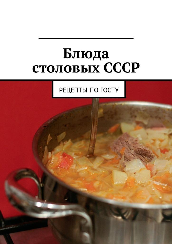 Блюда столовых СССР. Рецепты поГОСТу