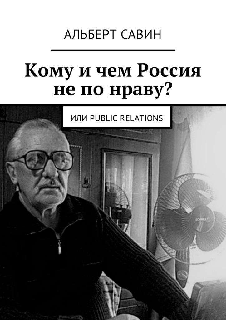 Кому и чем Россия непонраву? Или Рublic Rеlations