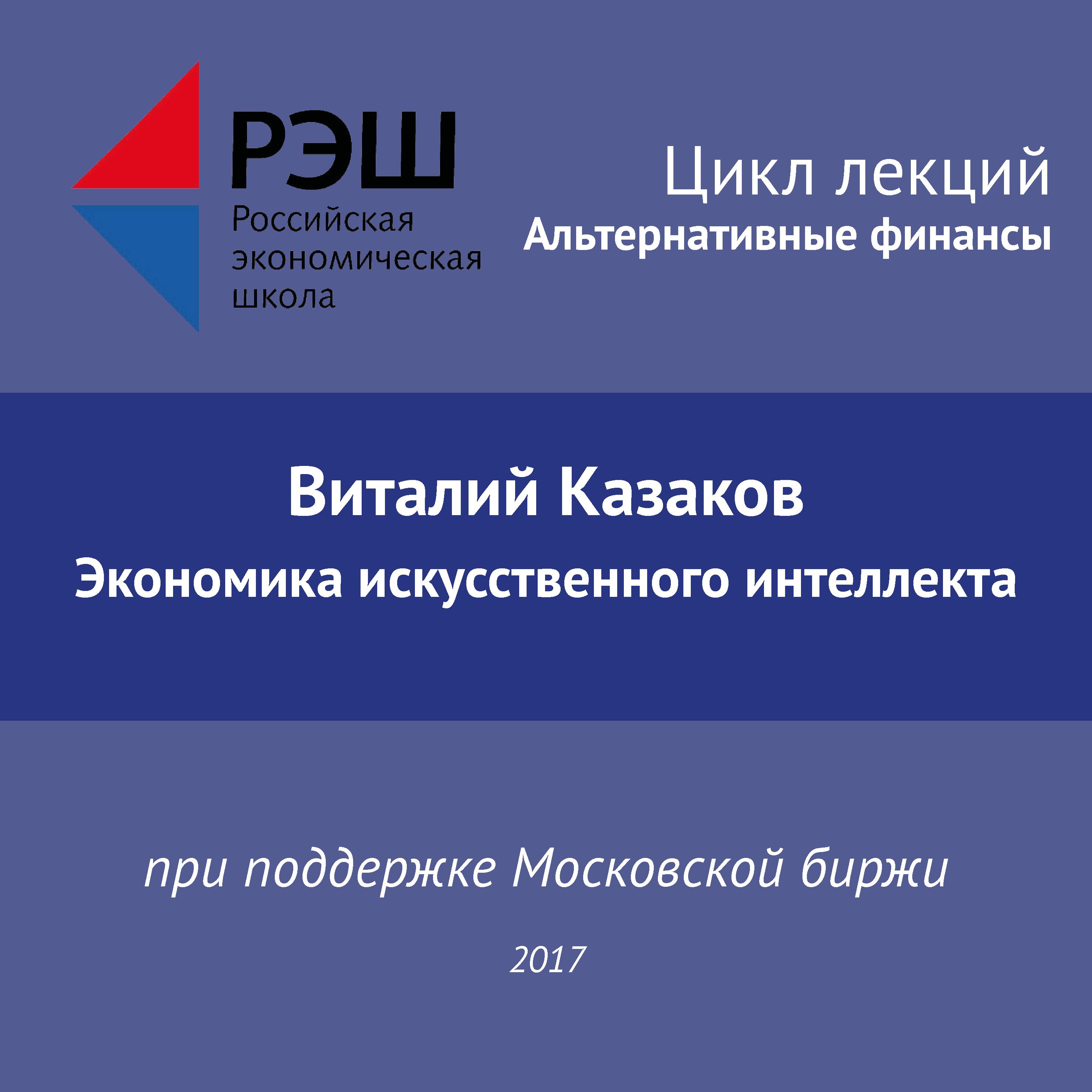 Лекция №02 «Виталий Казаков. Экономика искусственного интеллекта»