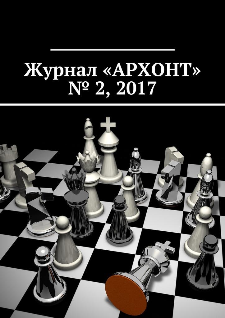 Журнал «АРХОНТ» № 2, 2017