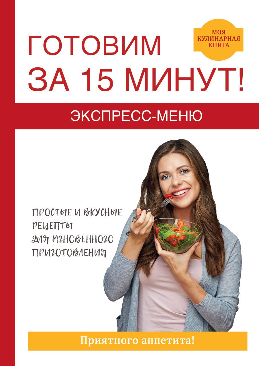 Точно вовремя. 15-минутные кулинарные рецепты в условиях острой нехватки времени