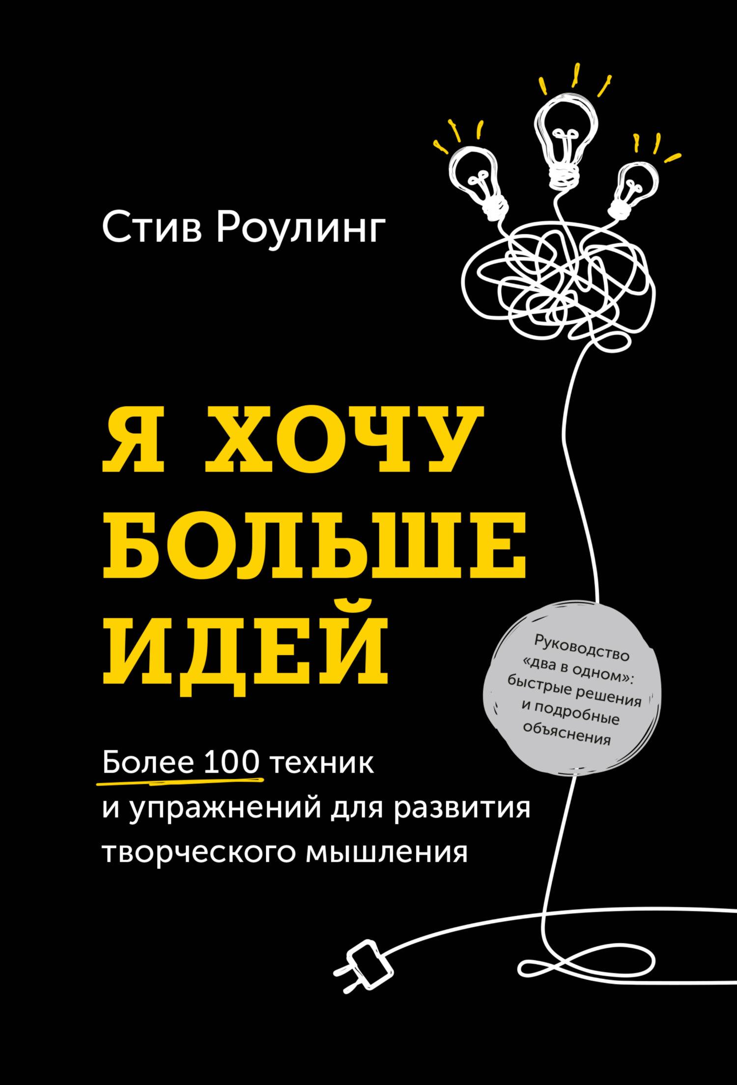 Стив Роулинг «Я хочу больше идей. Более 100 техник и упражнений для развития творческого мышления»