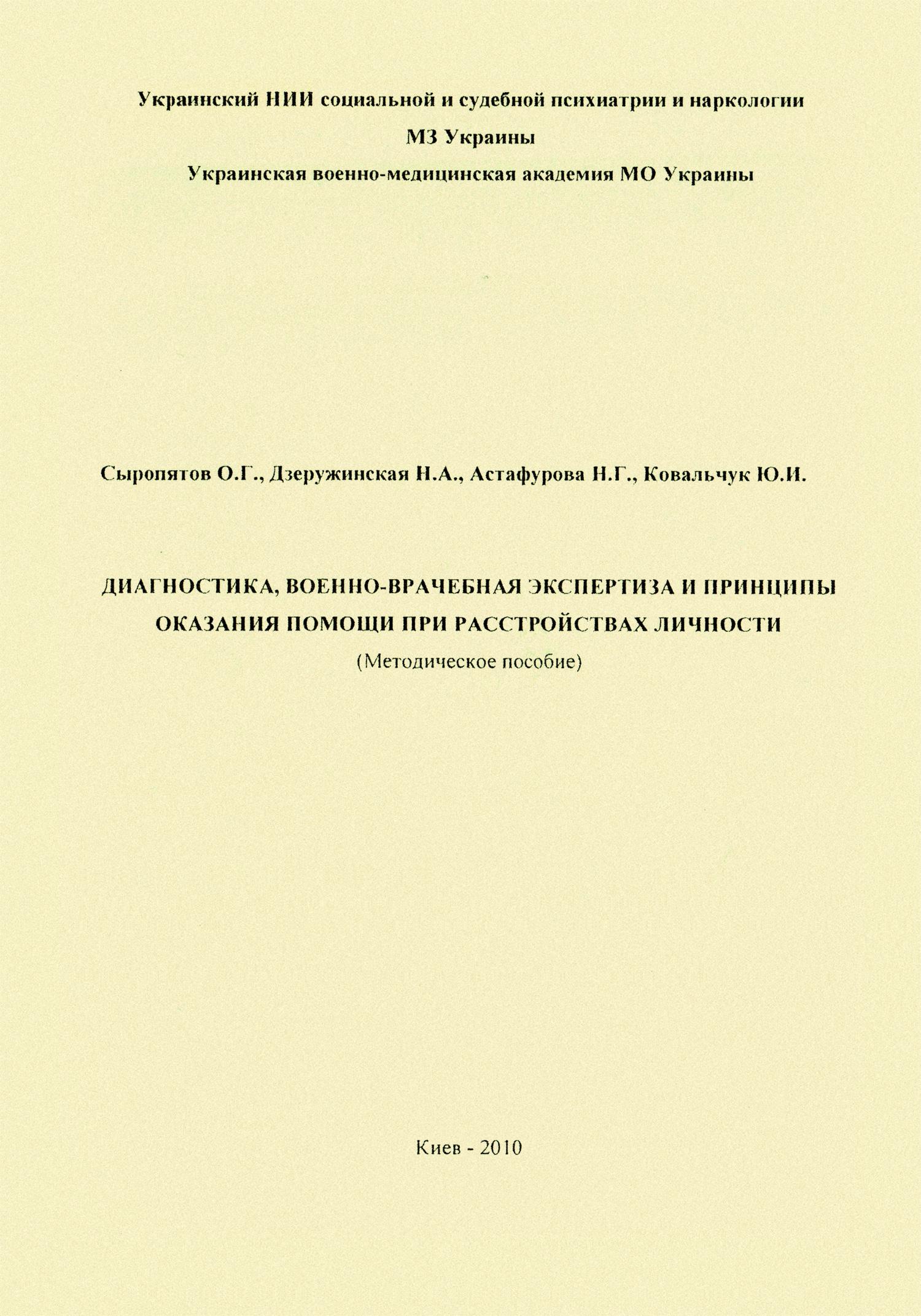 Диагностика, военно-врачебная экспертиза и принципы оказания помощи при расстройствах личности: методическое пособие