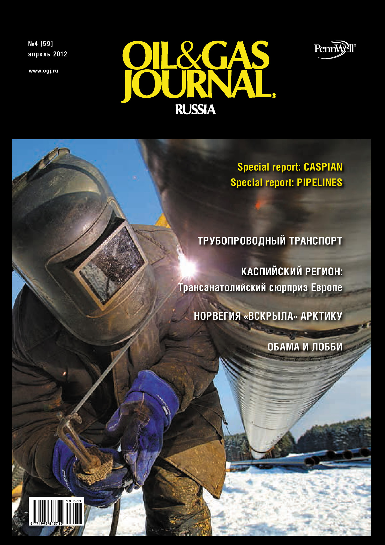 Oil&Gas Journal Russia№4/2012