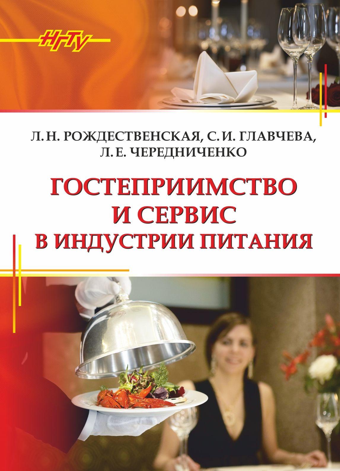 Гостеприимство и сервис в индустрии питания