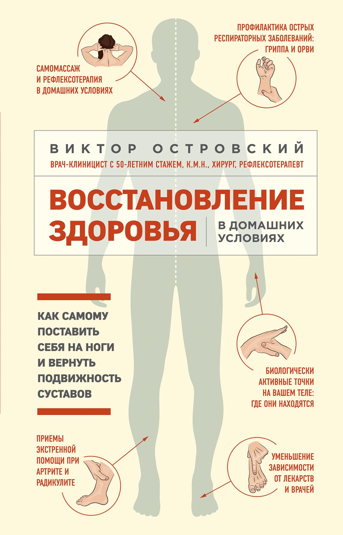 Виктор Островский «Восстановление здоровья в домашних условиях: как самому поставить себя на ноги и вернуть подвижность суставов»