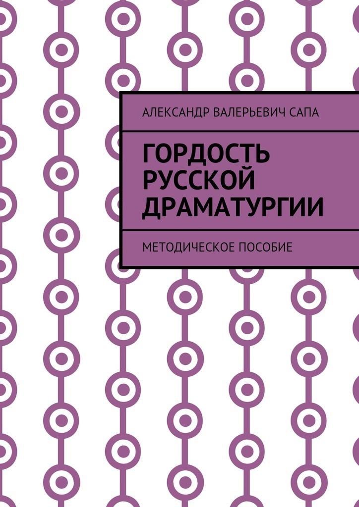 Гордость русской драматургии. Методическое пособие