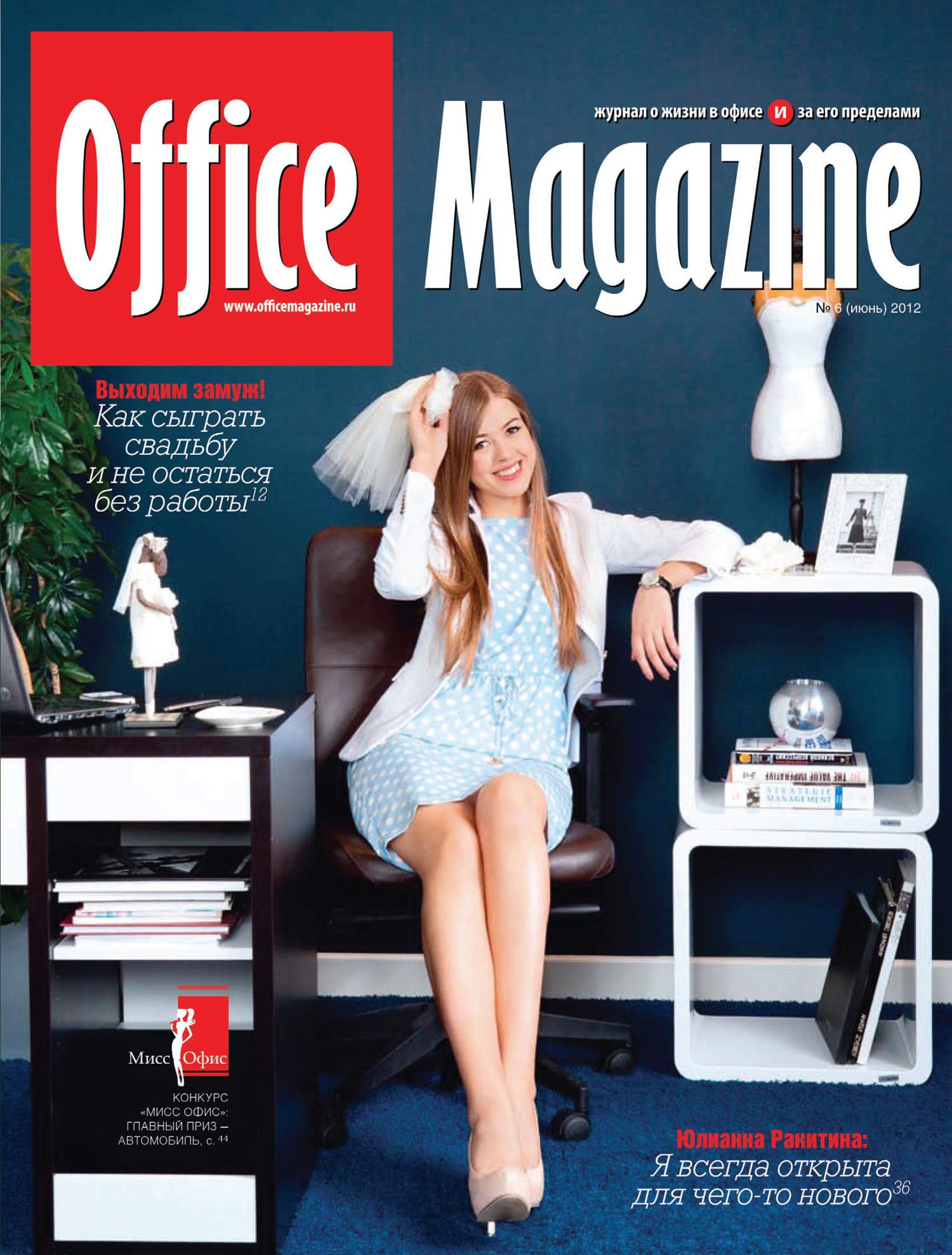 Office Magazine№6 (61) июнь 2012