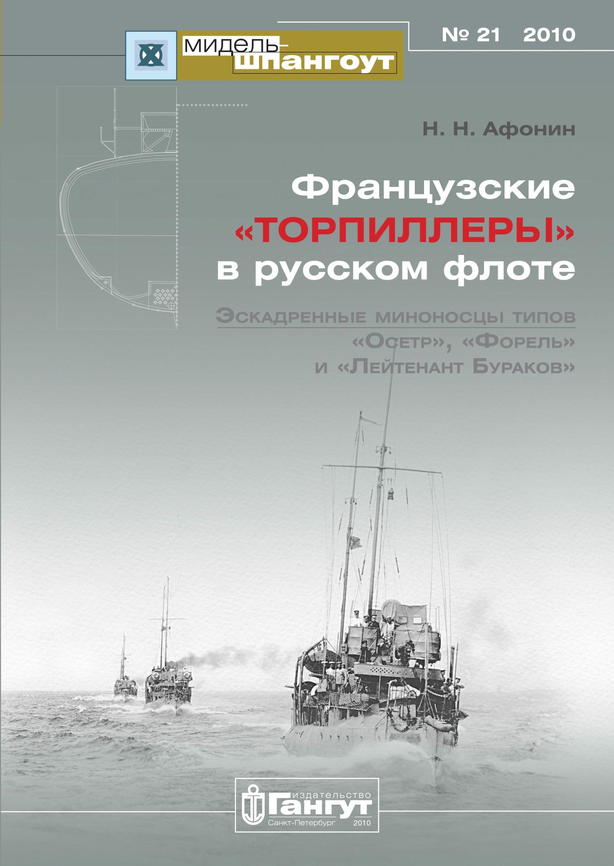 «Мидель-Шпангоут» № 21 2010 г. Французские «торпиллеры» в русском флоте. Эскадренные миноносцы типов «Осетр», «Форель» и «Лейтенант Бураков»
