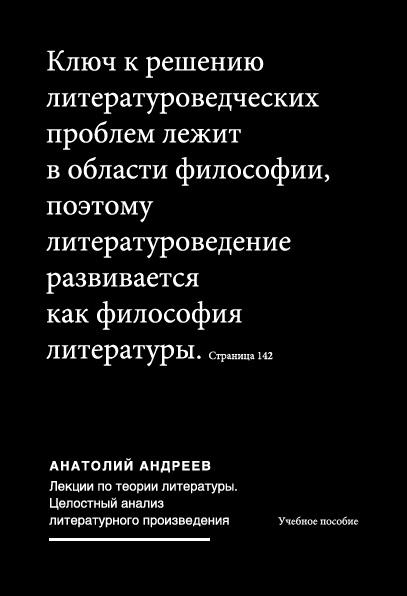 Лекции по теории литературы: Целостный анализ литературного произведения