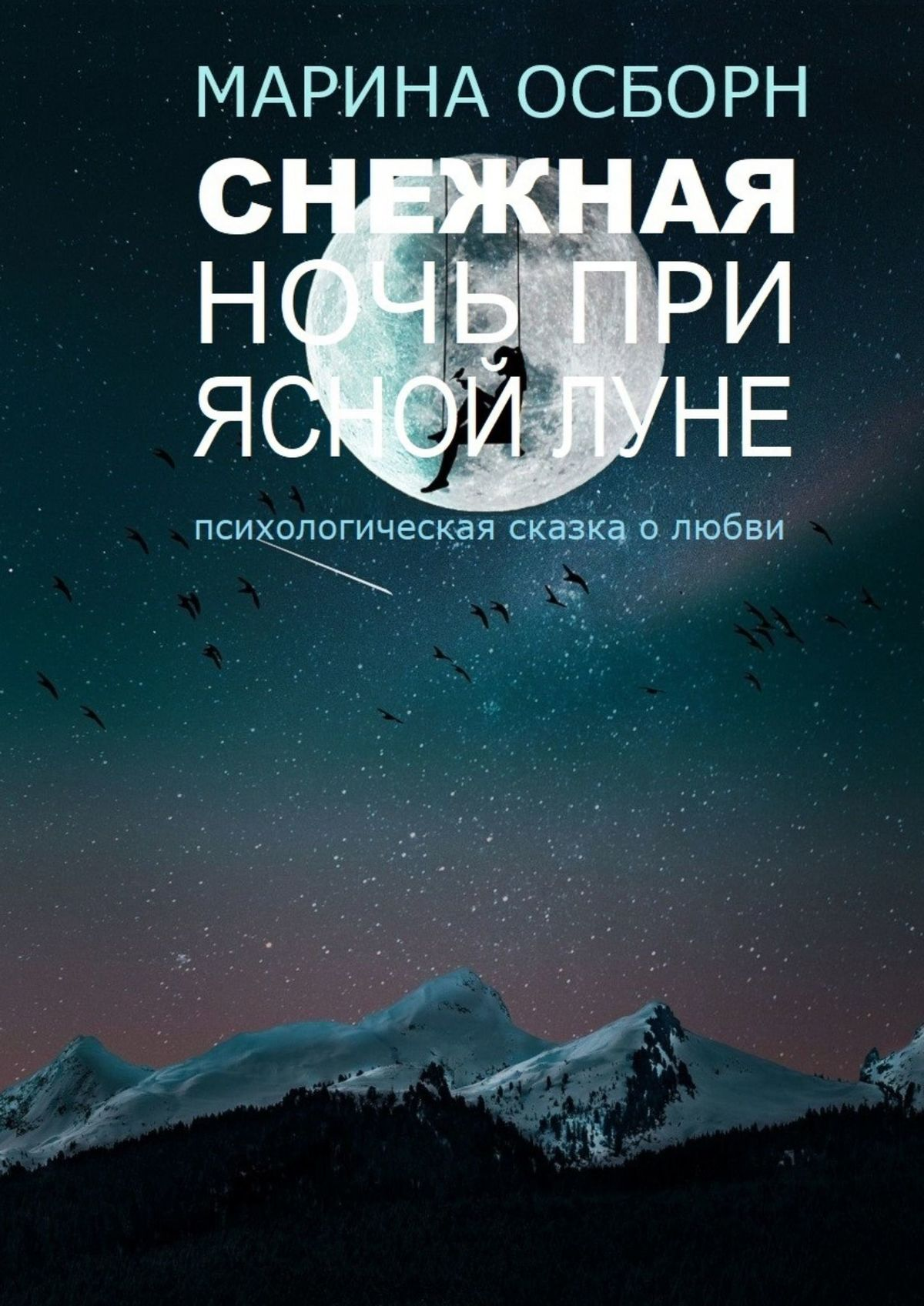 Снежная ночь при ясной луне