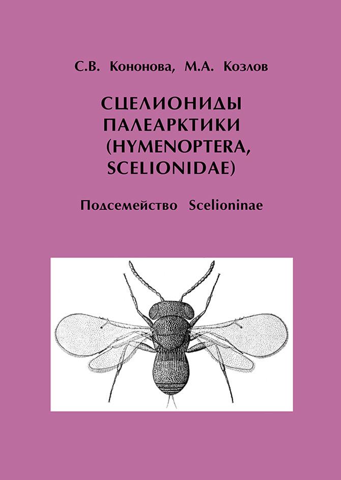 Сцелиониды Палеарктики (Hymenoptera, Scelionidae). Подсемейство Scelioninae