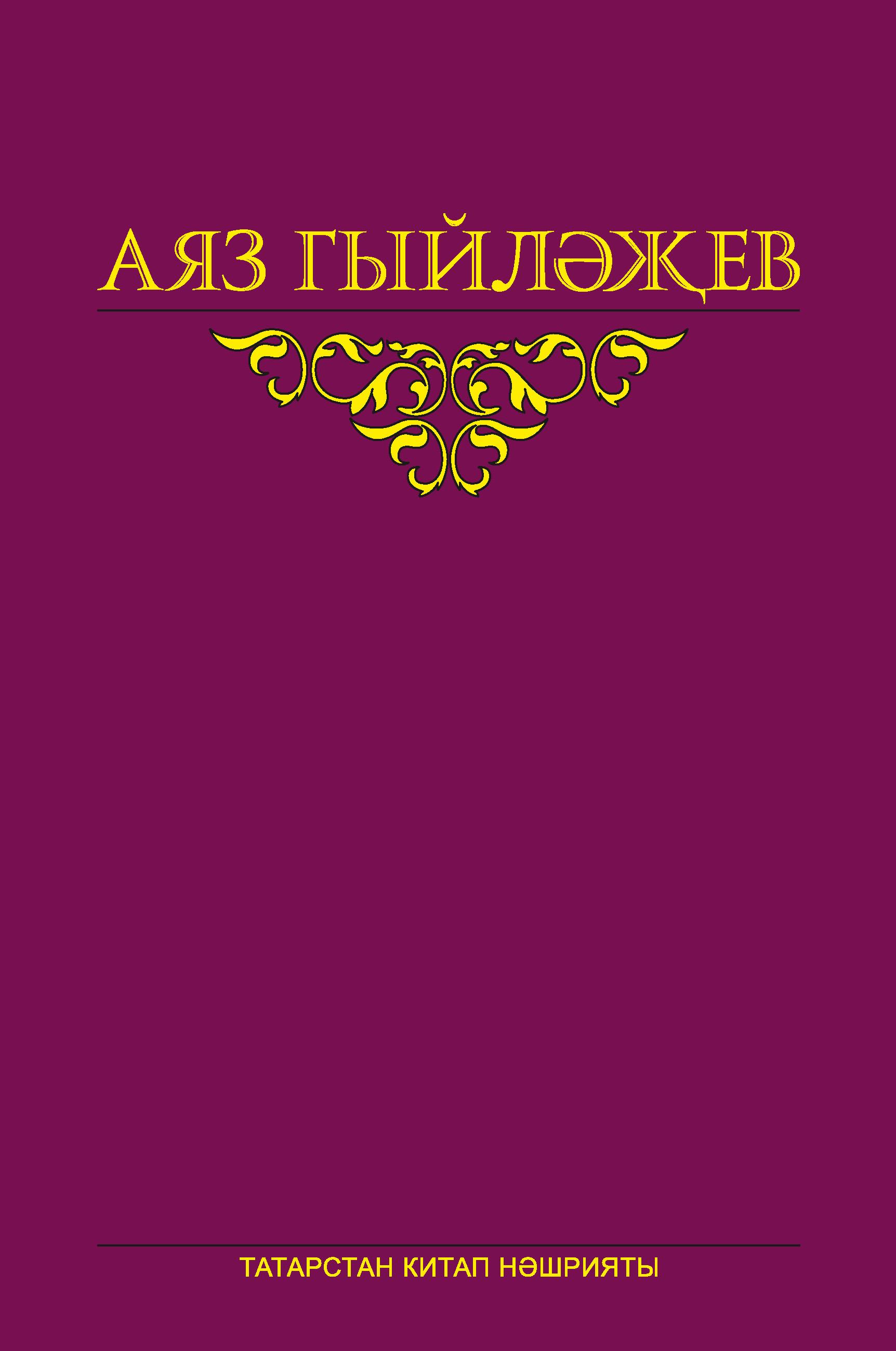 Сайланма әсәрләр. 4 том. Повесть, хикәяләр, әдәби тәнкыйть мәкаләсе, көндәлекләр, хатлар