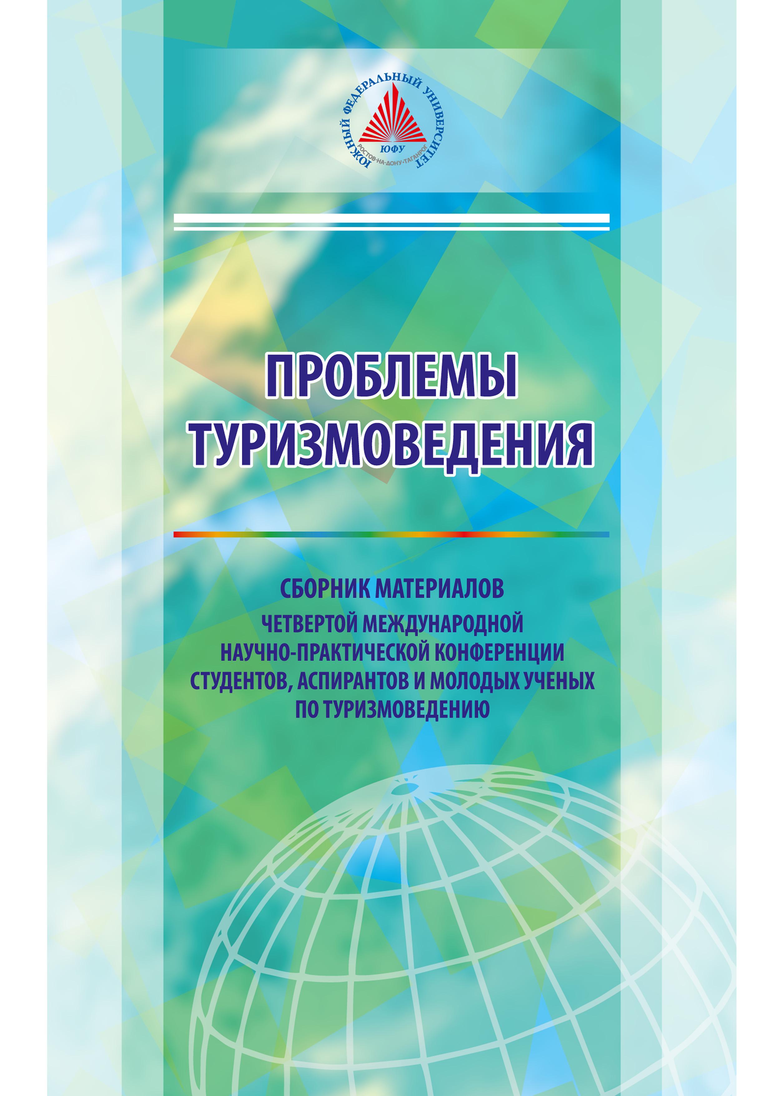 Проблемы туризмоведения. Сборник материалов III Международной научно-практической конференции студентов, аспирантов и молодых ученых по туризмоведению