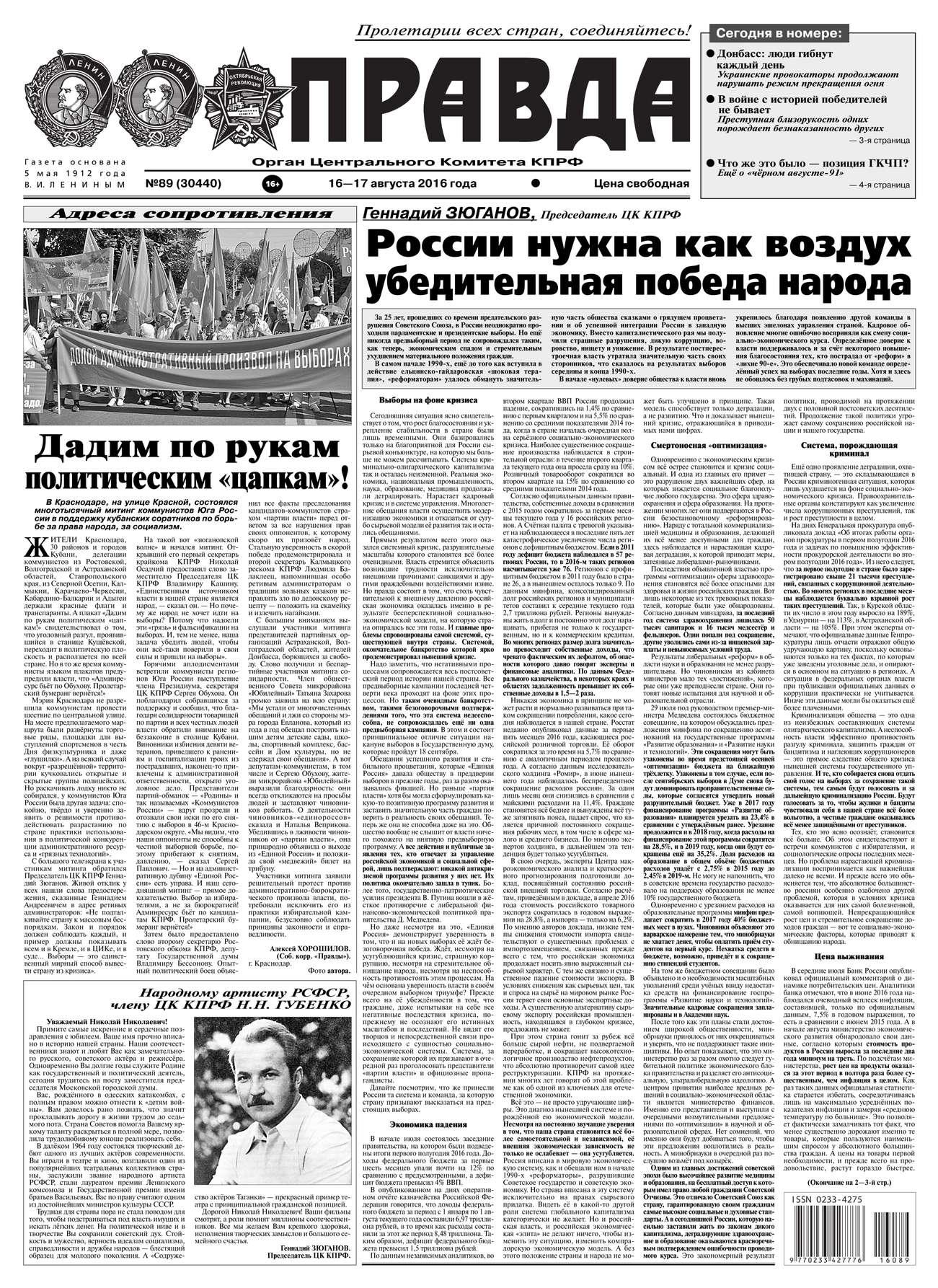 Правда 89-2016