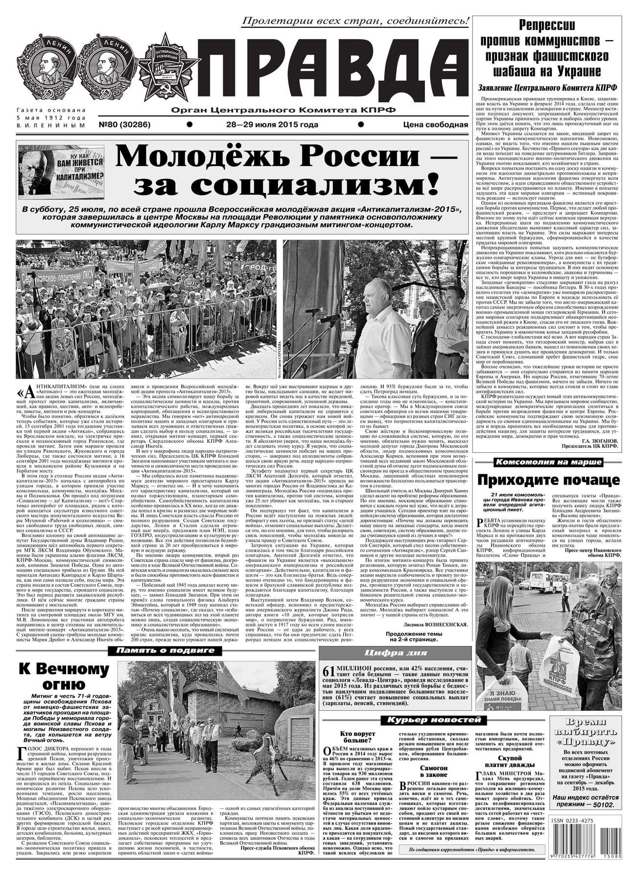 Правда 80-2015