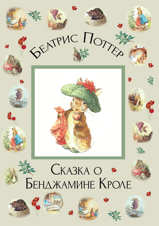 Беатрис Поттер «Сказка о Бенджамине Кроле»