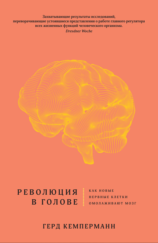 Герд Кемперманн «Революция в голове. Как новые нервные клетки омолаживают мозг»