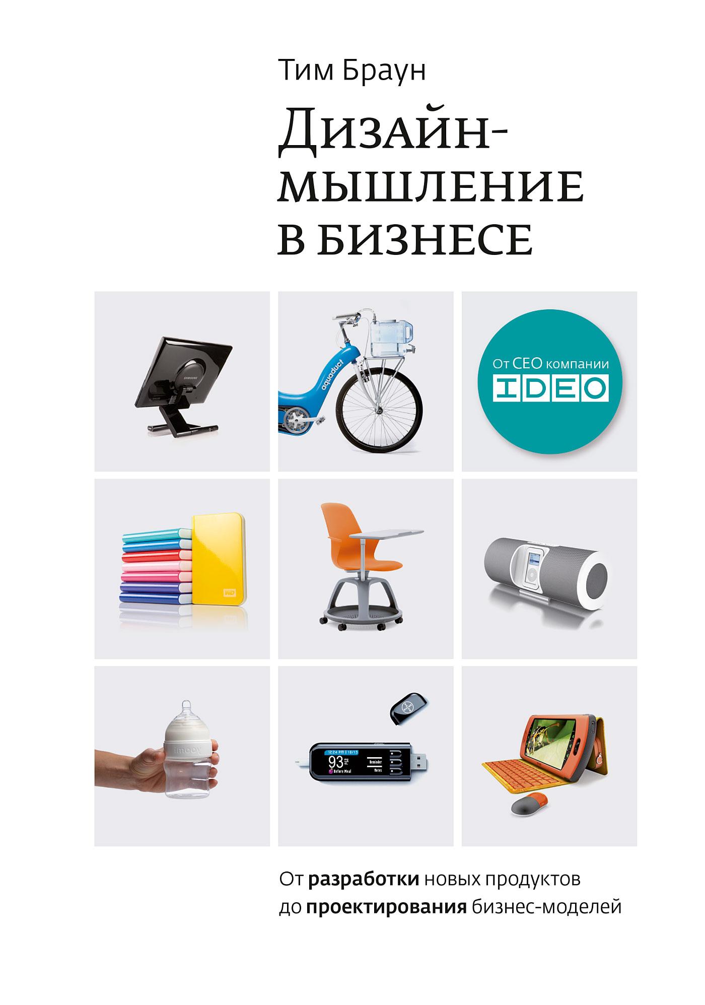 Тим Браун «Дизайн-мышление в бизнесе: от разработки новых продуктов до проектирования бизнес-моделей»