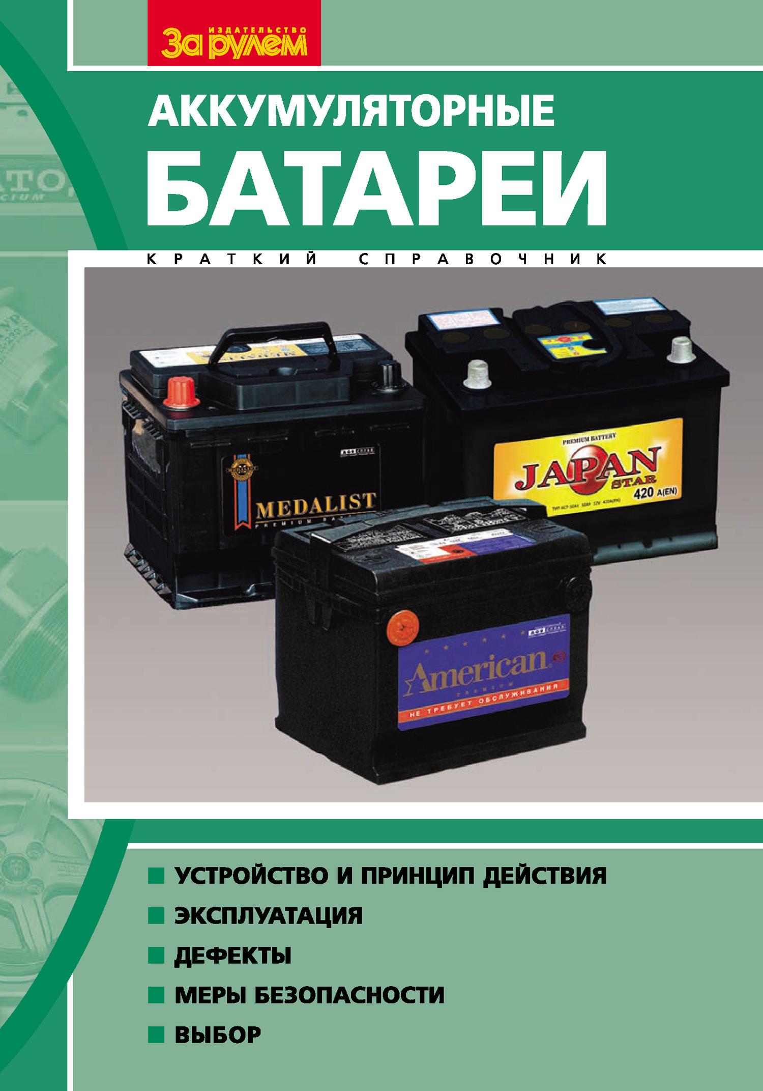 Аккумуляторные батареи. Краткий справочник