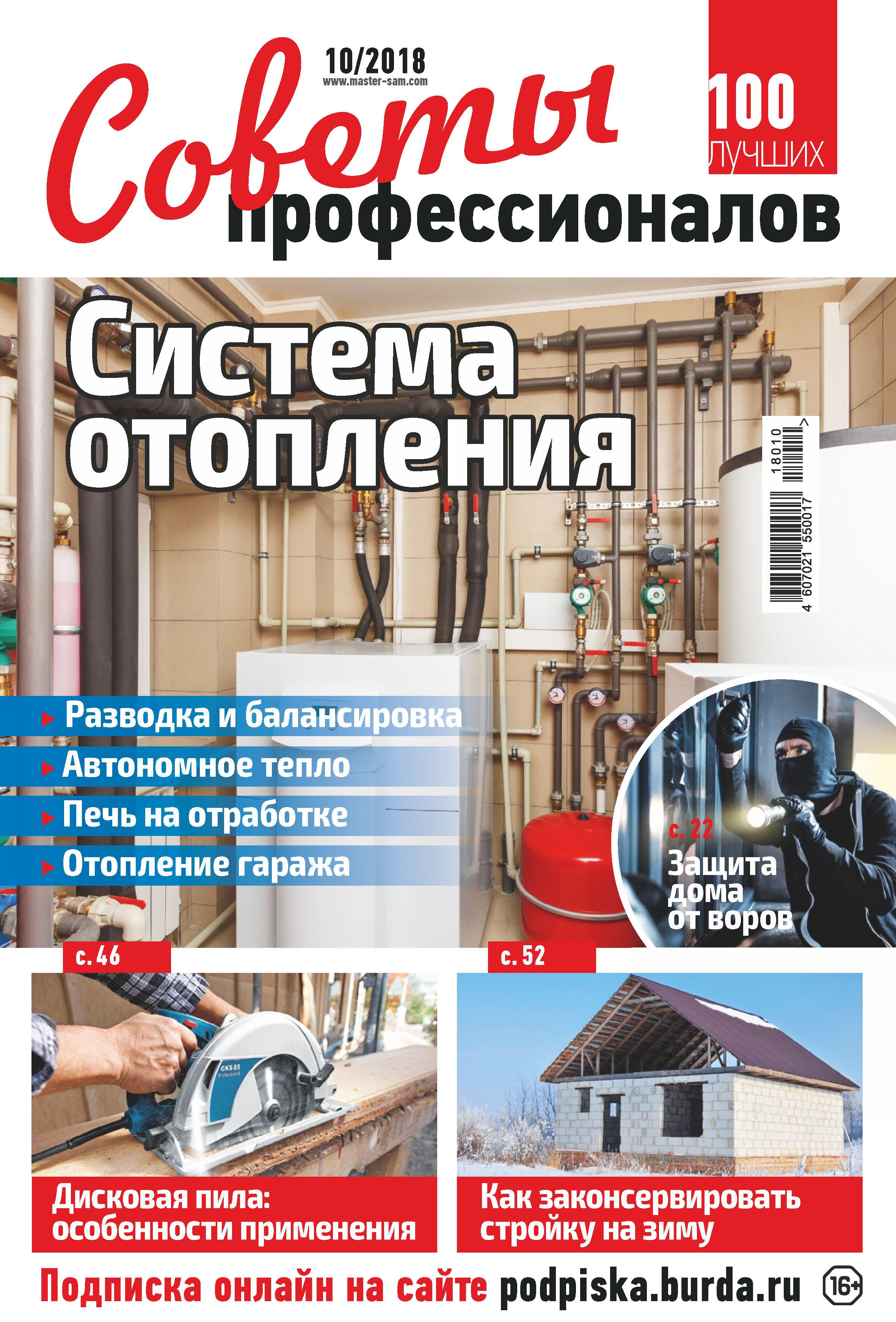 Советы профессионалов №10/2018