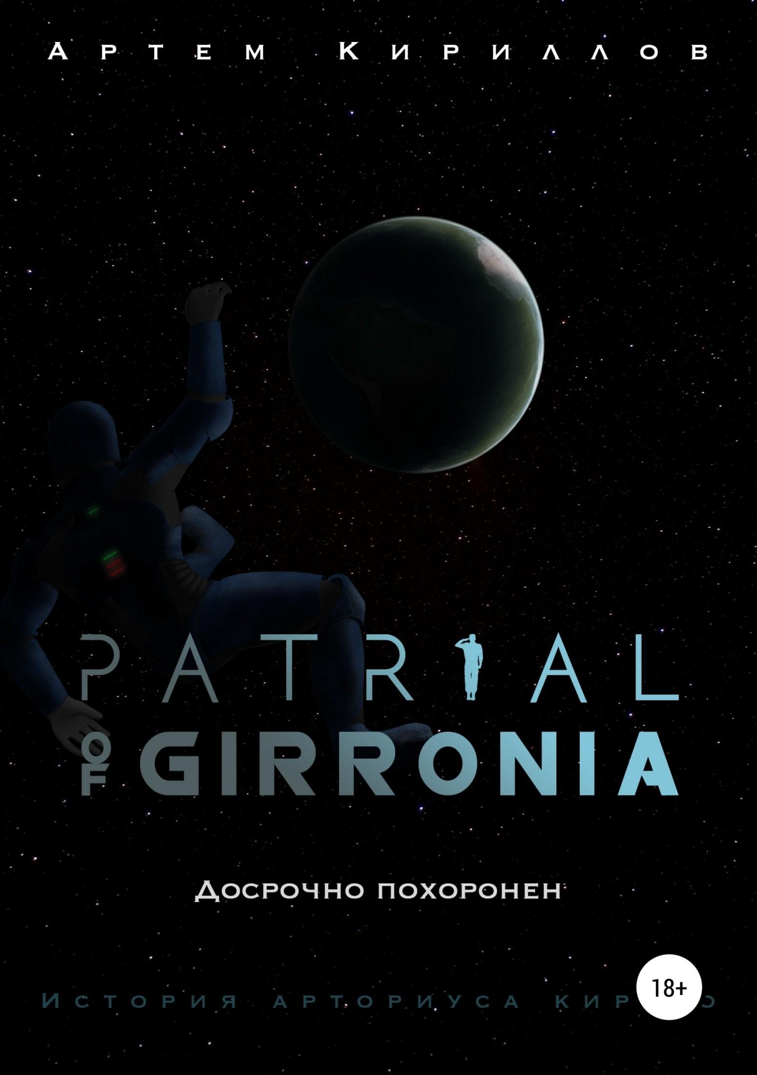 Patrial of Girronia:Досрочно похоронен