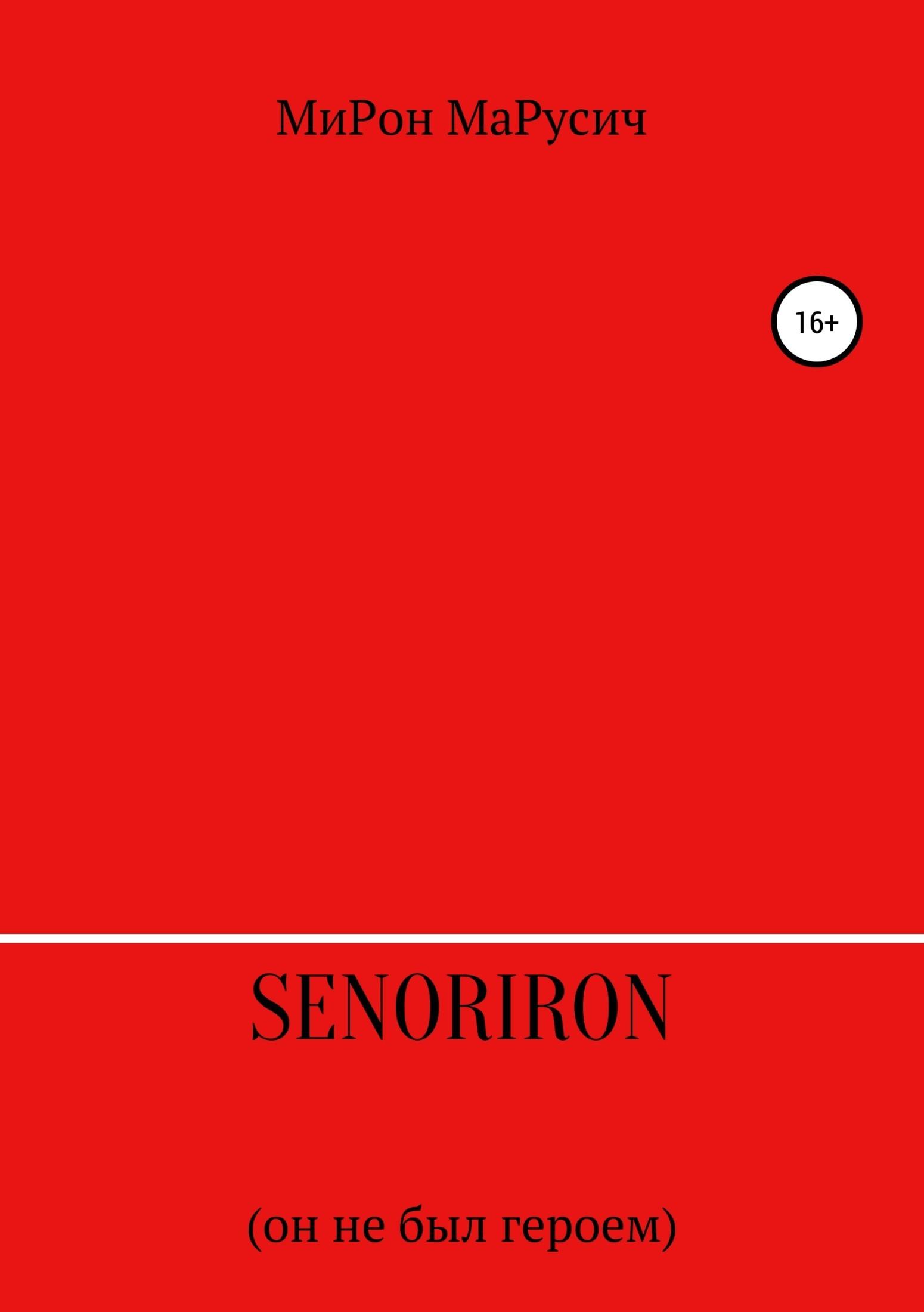 SenorIron.Он не был героем