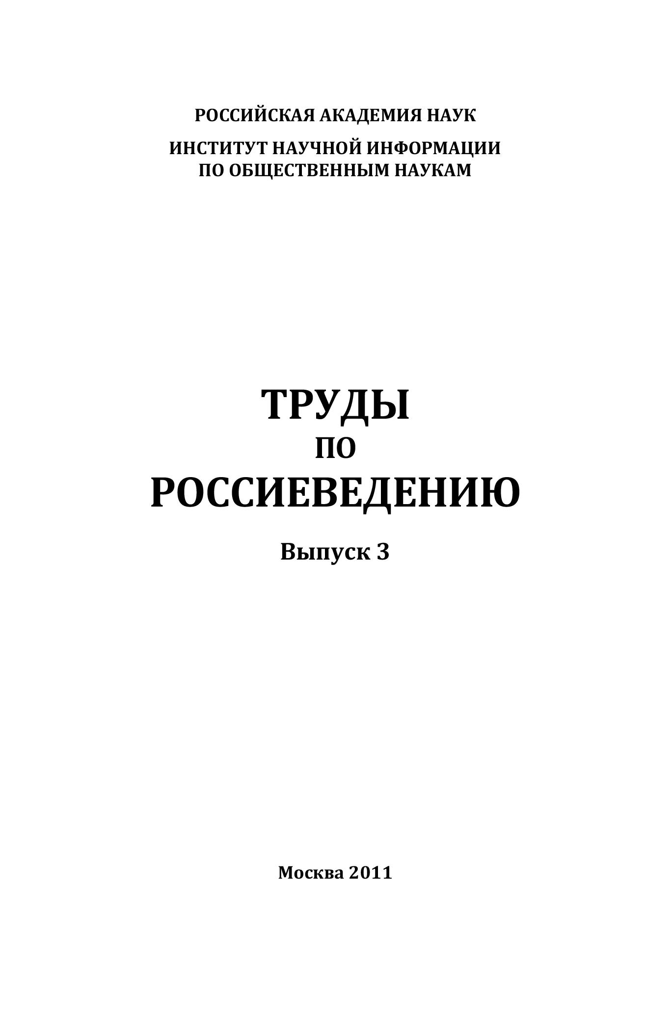 Труды по россиеведению. Выпуск 3