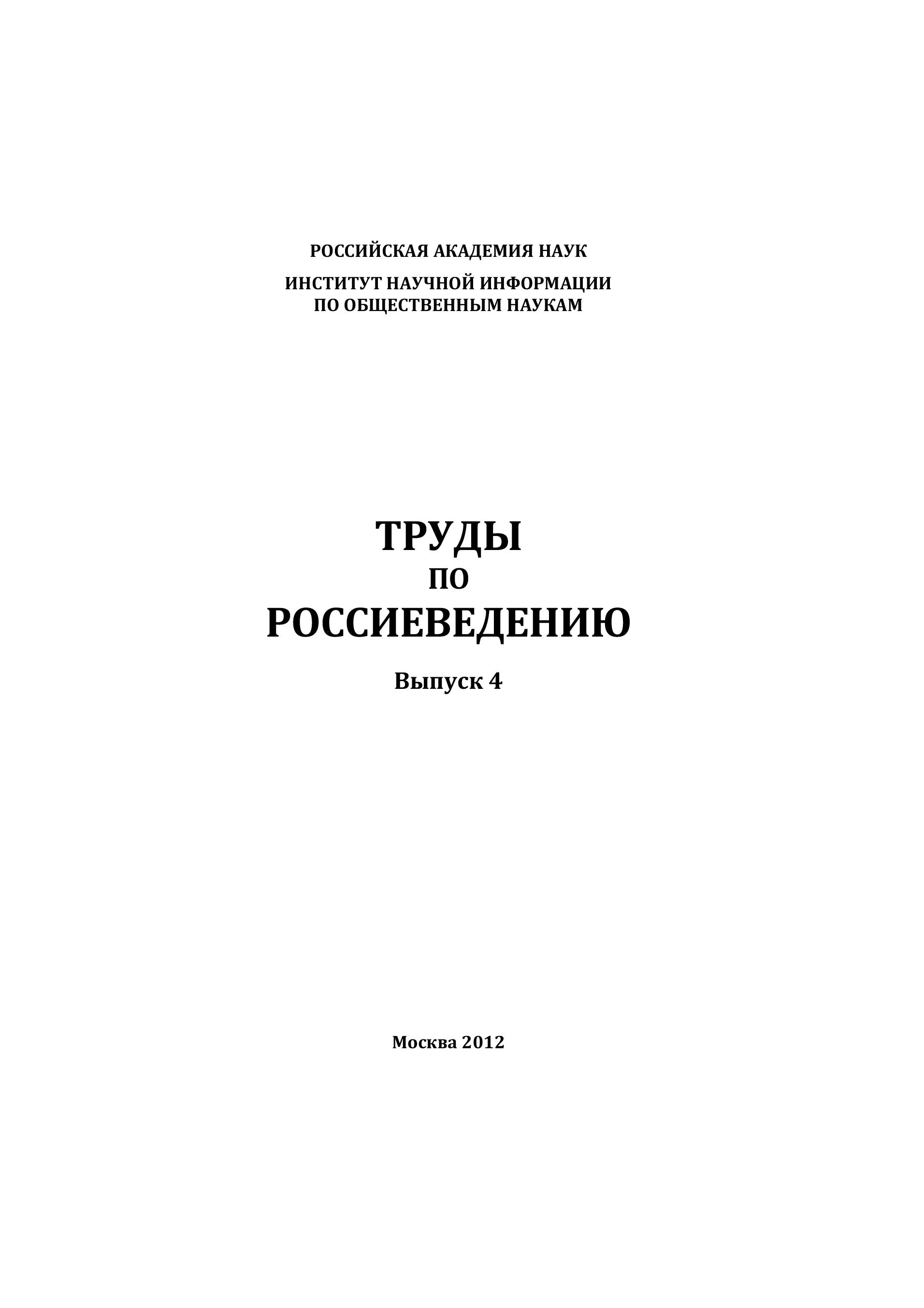 Коллектив авторов «Труды по россиеведению. Выпуск 4»