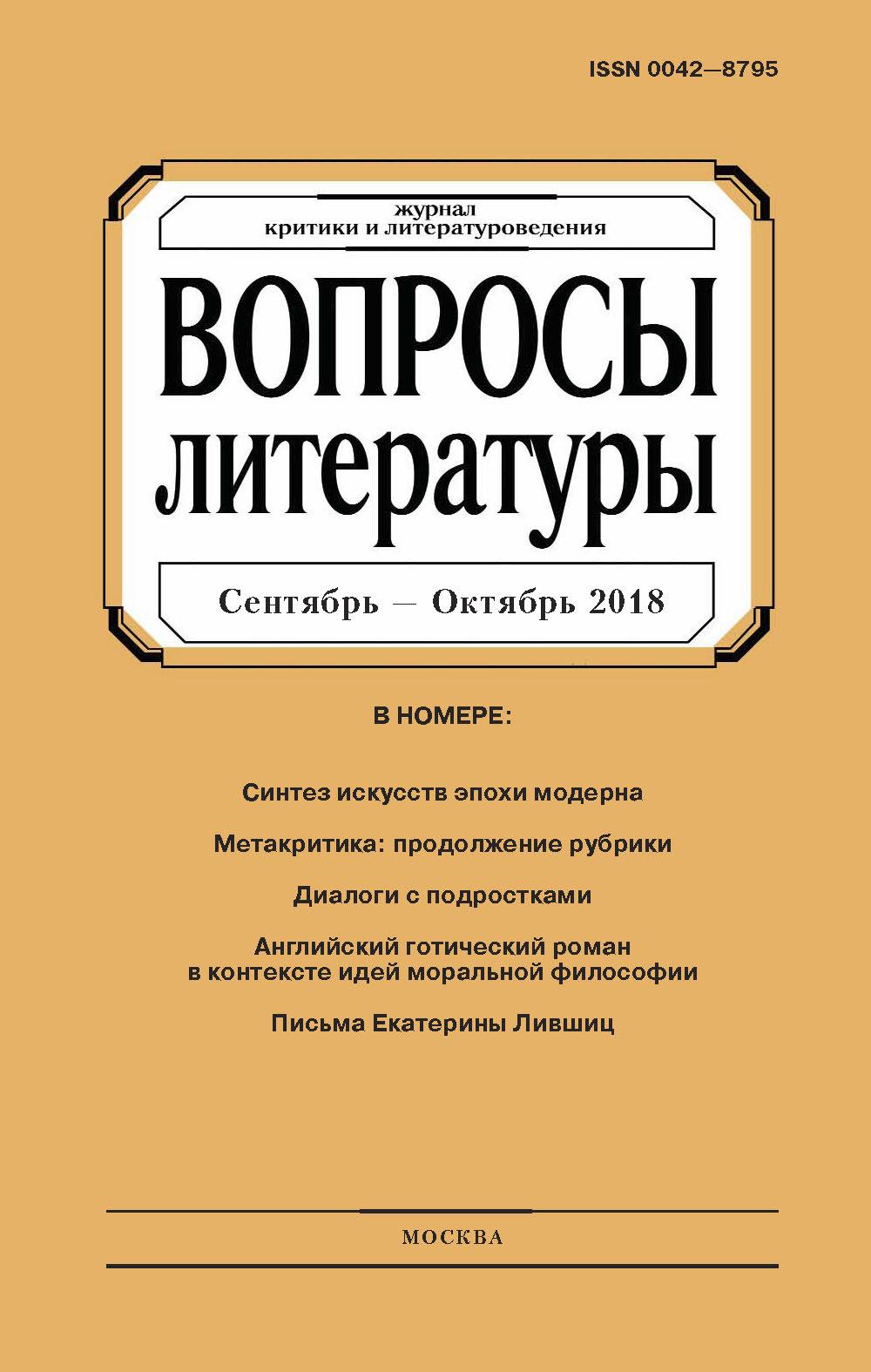 Вопросы литературы № 5 Сентябрь – Октябрь 2018