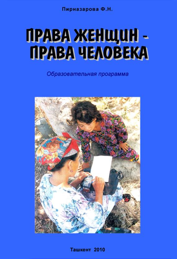 Права женщин – права человека: Образовательная программа