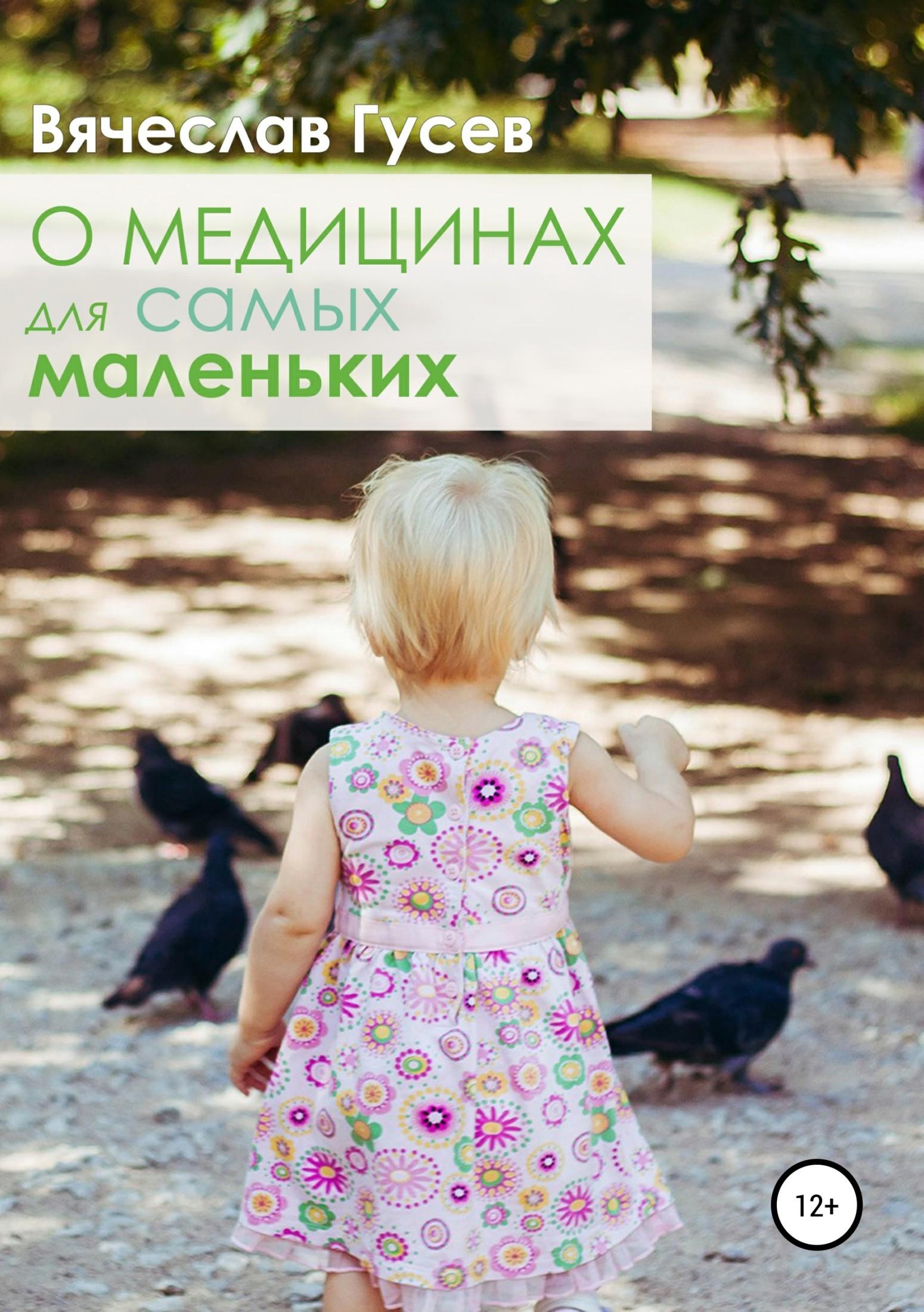 Вячеслав Гусев «О медицинах для самых маленьких»