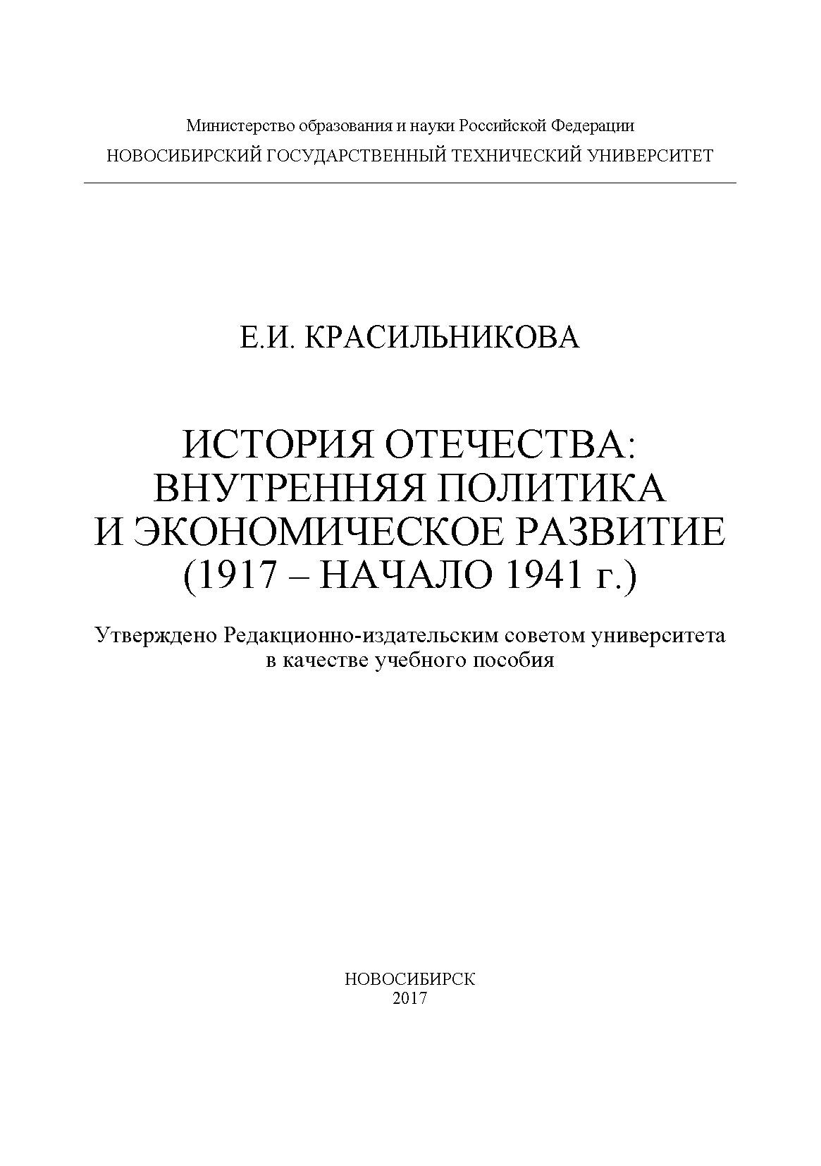 История Отечества: внутренняя политика и экономическое развитие (1917 – начало 1941 г.)